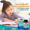 auswelllife smart algal dha for kids ดีเอชเอ