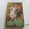 แองจี้ที่รัก (Someone To Love) Lisa Martin เขียน ภาวิตา แปล***สินค้าหมด***