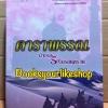 โปรส่งฟรี บำเรอรักในรอยทราย UNCUT / ดาราพรรณ หนังสือใหม่ทำมือ *** สนุกมากค่ะ ***ใช้สิทธิ์แลกซื้อ 270 บาท