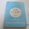 รวยความสุข (Working on Yourself Doesn't Work) Ariel & Shya Kane เขียน ผศ.ดร.สาลี่ เกี่ยวการค้า แปลและเรียบเรียง***สินค้าหมด***