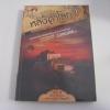 รหัสลับหลังคาโลก (The Tibetan Code) 11 เล่มจบชุด เหอหม่า เขียน อนุรักษ์ กิจไพบูลทวี แปล***สินค้าหมด***