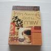 ใคร ๆ ก็อยากเปิดร้าน...กาแฟ (Trendy Coffee) Mr.QC เรียบเรียง