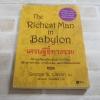 เศรษฐีชี้ทางรวย (The Richest Man in Babylon) George S. Clason เขียน วรรธนา วงษ์ฉัตร แปล***สินค้าหมด***