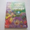 Magic English อภินิหารการ์ดภาษาอังกฤษถล่มโลกปีศาจ เล่ม 4 Lee Sang-Min เรื่องและภาพ วนิดา สุขญาติเจริญ แปล