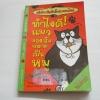 คลินิก (สัตว์เลี้ยง) ออนไลน์ ตอน ทำไงดี ! แมวของฉันกลายเป็นหมู Tony De Saulles เขียน พลอย โจนส์ แปล