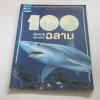100 เรื่องน่ารู้เกี่ยวกับฉลาม พิมพ์ครั้งที่ 2 สตีฟ ปาร์กเกอร์ เขียน ชวธีร์ รัตนดิลก ณ ภูเก็ต แปล***สินค้าหมด***