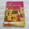 หนังสือชุดอมตะวรรณคดีไทย เล่าเรื่องขุนช้างขุนแผน โดย สุระ ดามาพงษ์และเบญจพร บริบูรณ์เกษตร