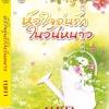 E-book หัวใจอุ่นรักในวันหนาว / ญดา