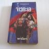 จ้าวทะเล (Pirate) พิมพ์ครั้งที่ 2 Fabio เขียน พามิลา แปล***สินค้าหมด***
