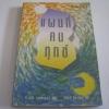 แผนที่คนทุกข์ พิมพ์ครั้งที่ 2 อี.เอฟ. ชูเมกเกอร์ เขียน วิศิษฐ์ วังวิญญู แปล***สินค้าหมด***