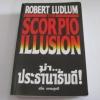 ฆ่า...ประธานาธิบดี ! (Scorpio Illusion) Robert Ludlum เขียน ธนิต ธรรมสุคติ แปล***สินค้าหมด***