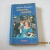 จอมนางกลางใจ (The Lady and The Highwayman) บาร์บารา คาร์ทแลนด์ เขียน พิชญา แปล***สินค้าหมด***