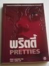 พริตตี้ Pretty / Scott Westerfeld / วรรธนา วงษ์ฉัตร