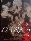เยื่อใยอำมหิต Dark / นัตสึโอะ คิริโนะ / อิศเรศ ทองปัสโณว์ [2 เล่มจบ]