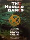 เกมล่าชีวิต The Hunger Games เล่ม 1-3 / ซูซานน์ คอลลินส์ / นรา สุภัคโรจน์