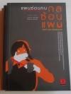 ฆาตกรรมฆ่าเวลา + แผนซ่อนคน กลซ้อนแผน + รักซ้อนซ่อนเลือด / จิโร อาคากะวา / วิยะดา คะวะงุจิ