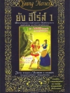ยัง ฮีโร่ส์ 1 Young Heroes / Jane Yolen & Robert J. Harris