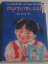 สมุดพกของแม่ / มิยาคาวะ ฮิโร Hiro Miyakawa / ผุสดี นาวาวิจิต