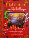 หัวใจน้ำหมึก เล่ม 1 / Cornelia Funke / วัชรวิชญ์