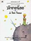 เจ้าชายน้อย Le Petit Prince / Antoine de Saint Exupery [ฉบับครบรอบ 60 ปี]