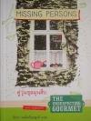 คู่วุ่นชุลมุนสืบ ตอน เมนูสะดุดรัก The Unsuspecting Gourmet / เอ็ม.อี. ร็อบบ์ M.E. Robb / ภัทรา หงษ์พร้อมญาติ