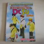 ทํานายทายรักกับ D.r ริน (ภาคพิเศษ) เล่มเดียวจบ Arai Kiyoko เขียน