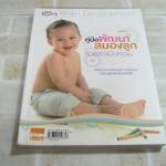 คู่มือพัฒนาสมองลูกด้วยสองมือพ่อแม่ (Brain Development) พิมพ์ครั้งที่ 5 เรียบเรียงจากบทความจากนิตยสารรักลูก
