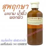สุพฤกษา มะขาม น้ำผึ้ง พอกผิว/อาบน้ำ(ผิวขาวใสด้วย AHA ตามธรรมชาติ ทั้งยังมีสารที่ช่วยควบคุมกระบวนการสร้างเม็ดสีผิว)