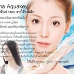 oguma aquakey 1.7.3 treatment 160 ml