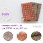 ผ้าเกาหลีจัดเซ็ท 3 ชิ้น ขนาด 27.5*45 cm