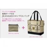 Jeanasis กระเป๋าลายสกรีนกิ๊บเก๋ จากนิตยสาร Mook Jeanasis 2011 Autumn/Winter Collection ไม่มีใบเล็กนะคะ