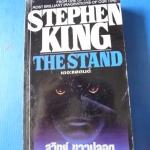 เดอะแสตนด์ THE STAND BY STEPHEN KING จำนวน 2 เล่ม แปลโดย สุวิทย์ ขาวปลอด