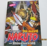 นินจาจอมคาถา NARUTO THE MOVIE ตอน ศึกนินจามหาเวทย์ เล่มเดียวจบ