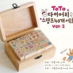 ชุดปั๊มกล่องไม้ แมว กระต่าย Stamp Set Ver.2