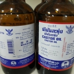 น้ำมันละหุ่งขวดใหญ่ 450ml (Castor Oil 450ml)