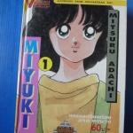 MIYUKI จำนวน 5 เล่มจบ ปกแข็ง
