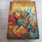 คนเหล็ก CYBER - BLUE เล่มเดียวจบ Hara Tetsuo เขียน