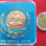 เหรียญสมเด็จพระญาณสังวร สมเด็จพระสังฆราช รุ่นครบ 23 ปี แห่งการสถาปนา 21 เม.ย.2555 พร้อมกล่องเดิมค่ะ