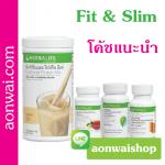 Fit & Slim ลดน้ำหนัก ลดพุง ลดเซลลูไลท์
