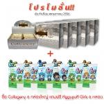 Promotion 05(07)ซื้อ Collageny 6 กล่อง แถมฟรี Piggypuff Girls 6 หลอด