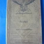 หนังสือชุดกวีนิพนธ์ เรื่อง วาสิฏฐี สำหรับชั้นมัธยมปีที่หก