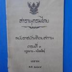 สารานุกรมไทย ฉบับราชบัณฑิตยสถาน ตอนที่ 3 กฎหมาย - กบิลพัสดุ์ / เมษายน 2498