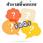 :: คำถามที่พบบ่อย FAQs ::
