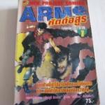 ARMS หัตถ์อสูร ภาค 1 เล่มเดียวจบ***สินค้าหมด***