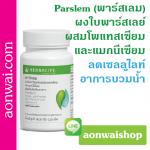 พาร์สเลม เฮอร์บาไลฟ์ (Herbalife Vitamin C, Mineral and Botanical)