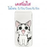 เคส iphone 5/5s/Se/6/6s (เลือกรุ่นที่ต้องการ)