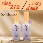 แพ็คคู่ Sulwhasoo First Care Activating Serum EX (8ml×2) เซรั่มสูตรเปี่ยมประสิทธิภาพ ที่มีส่วนผสมของสมุนไพรตามแบบฉบับเกาหลี