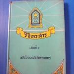 วิจิตรสาร เล่มที่ 5 โดย พลตรีหลวงวิจิตรวาทการ ปกแข็ง