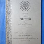 คำบรรยาย เรื่อง การประหยัด โดย พลตรี หลวงวิจิตรวาทการ พิมพ์เป็นอนุสรณ์ในงานพระราชทานเพลิงศพ พลตรี หลวงวิจิตรวาทการ วันที่ 16 สิงหาคม พ.ศ. 2505