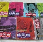 หนุ่มเฮี้ยวพันธุ์ระห่ำ 9 เล่มจบชุด Haruto Umezawa เรื่องและภาพ